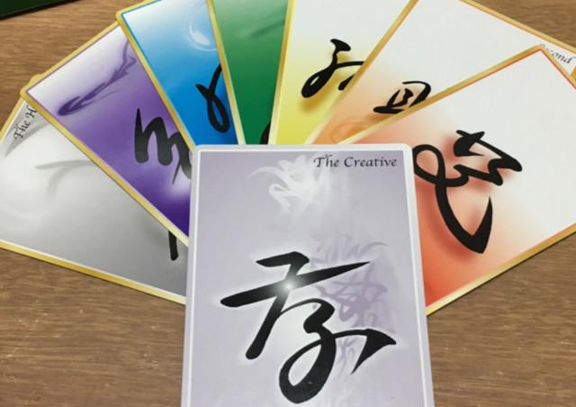 易占いのことなら当サイトへ~プロの鑑定士が監修した「神応易カード」をご用意~